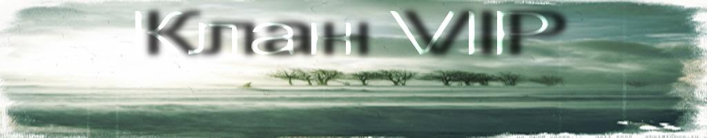 Сайт клана vip